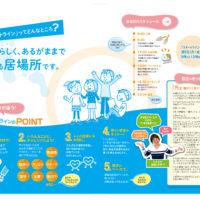 NPO法人スタートライン 東大阪のフリースクール